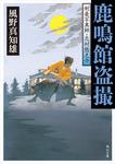 鹿鳴館盗撮 剣豪写真師・志村悠之介-電子書籍