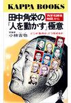田中角栄の「人を動かす」極意~どこが急所か、どう攻めるか~-電子書籍