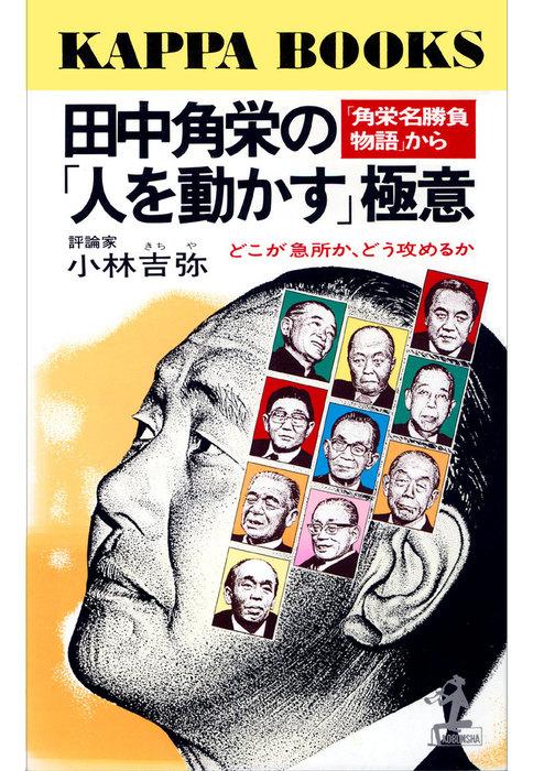 田中角栄の「人を動かす」極意~どこが急所か、どう攻めるか~拡大写真