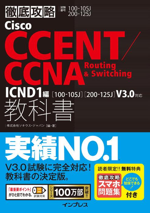 徹底攻略Cisco CCENT/CCNA Routing & Switching教科書ICND1編[100-105J][200-125J]V3.0対応拡大写真