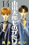 山田太郎ものがたり(14)-電子書籍