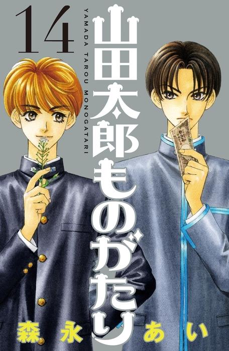 山田太郎ものがたり(14)-電子書籍-拡大画像