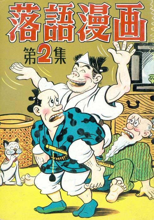 落語漫画 (2)拡大写真