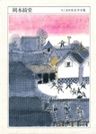 ちくま日本文学全集 岡本綺堂-電子書籍