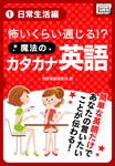 怖いくらい通じる! 魔法のカタカナ英語 (1) 日常生活編-電子書籍