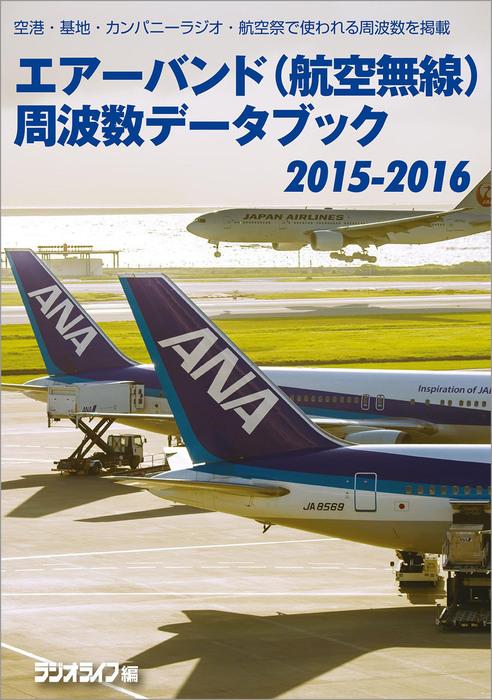 エアーバンド(航空無線)周波数データブック2015-2016-電子書籍-拡大画像