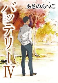 バッテリーIV アニメカバー版-電子書籍