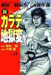 新カラテ地獄変 18-電子書籍