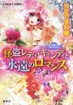 乙女☆コレクション 怪盗レディ・キャンディと永遠のロマンス-電子書籍