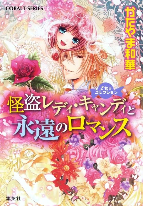 乙女☆コレクション 怪盗レディ・キャンディと永遠のロマンス拡大写真