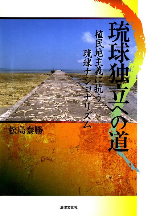 琉球独立への道―植民地主義に抗う琉球ナショナリズム-電子書籍-拡大画像