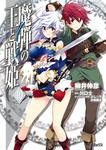 魔弾の王と戦姫 10-電子書籍