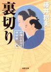 柳橋の弥平次捕物噺 : 5 裏切り-電子書籍