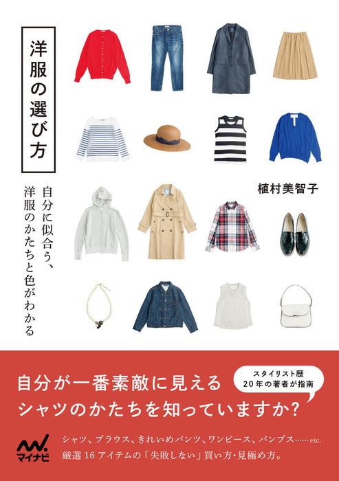 洋服の選び方 自分に似合う、洋服のかたちと色がわかる-電子書籍-拡大画像