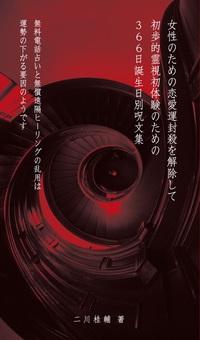 女性のための恋愛運封殺を解除して初歩的霊視初体験のための366日誕生日別呪文集-電子書籍
