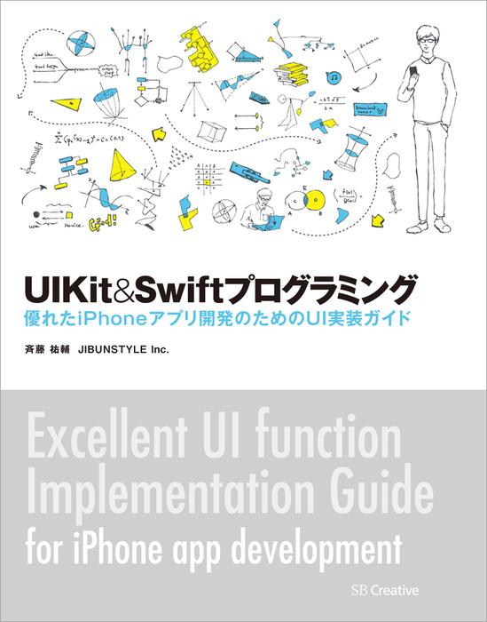 UIKit&Swiftプログラミング 優れたiPhoneアプリ開発のためのUI実装ガイド拡大写真