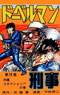 ドーベルマン刑事 第11巻