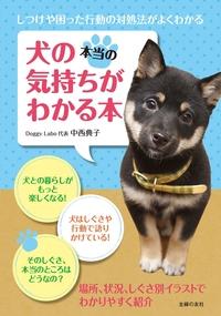 犬の本当の気持ちがわかる本-電子書籍
