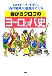目からウロコのヨーロッパ史 15のキーワードから「西洋精神」の源流をたどる-電子書籍