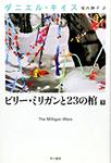 ビリー・ミリガンと23の棺 下-電子書籍
