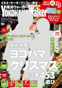YokohamaWalker横浜ウォーカー 2014 12月・2015 1月合併号