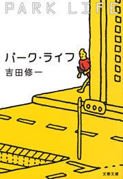 パーク・ライフ-電子書籍-拡大画像