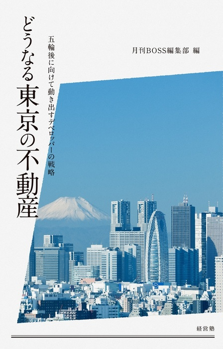 どうなる東京の不動産-電子書籍-拡大画像