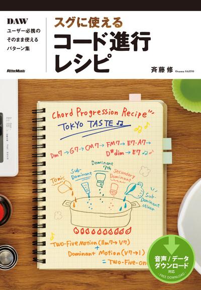 スグに使えるコード進行レシピ DAWユーザー必携のそのまま使えるパターン集-電子書籍
