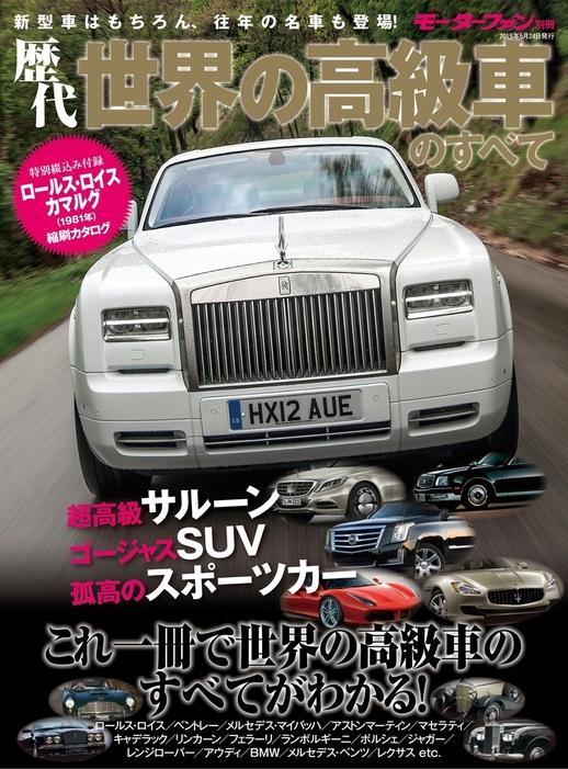 歴代世界の高級車のすべて拡大写真