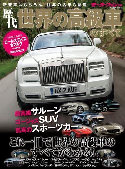 歴代世界の高級車のすべて-電子書籍