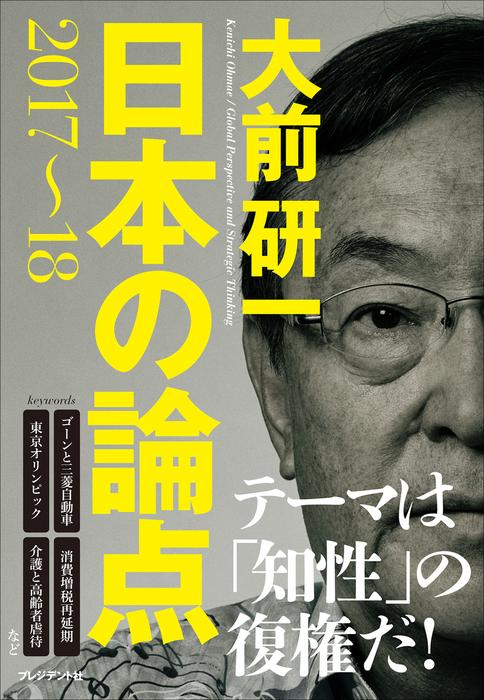日本の論点2017~18拡大写真
