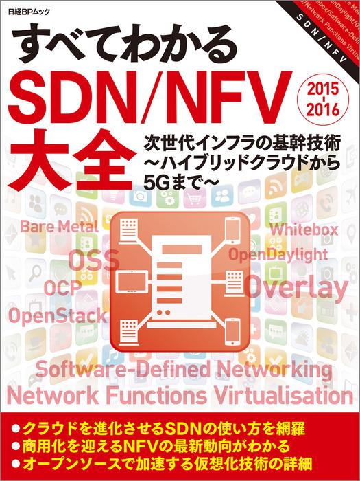 すべてわかるSDN/NFV大全 2015-2016(日経BP Next ICT選書)-電子書籍-拡大画像