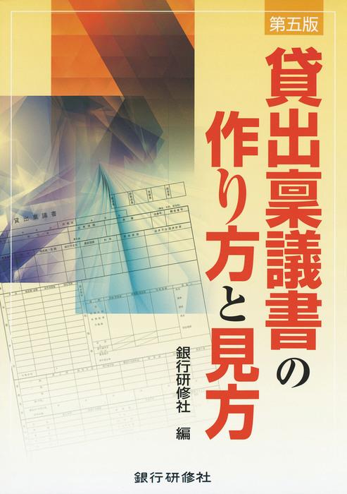 銀行研修社 第5版 貸出稟議書の作り方と見方拡大写真