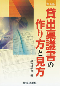 銀行研修社 第5版 貸出稟議書の作り方と見方-電子書籍