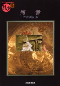 何者-電子書籍