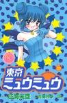 東京ミュウミュウ なかよし60周年記念版(2)-電子書籍