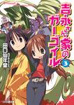 吉永さん家のガーゴイル3-電子書籍