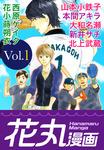 花丸漫画 Vol.1-電子書籍