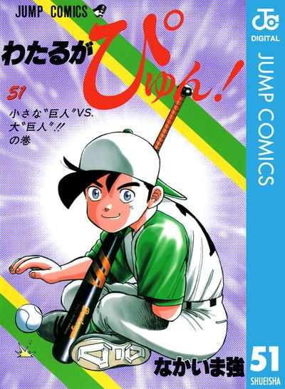 わたるがぴゅん! 51-電子書籍