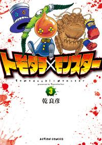 トモダチ×モンスター / 3-電子書籍