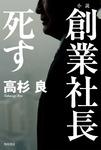 小説 創業社長死す-電子書籍