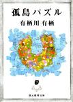 孤島パズル-電子書籍