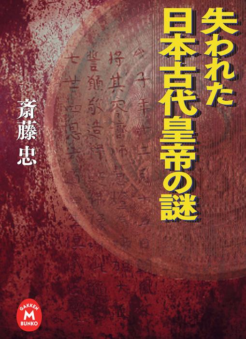 失われた日本古代皇帝の謎拡大写真