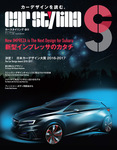 CAR STYLING Vol.11-電子書籍