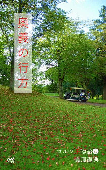 ゴルフ千物語6 奥義の行方拡大写真