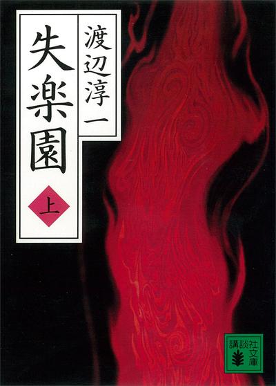 失楽園(上)-電子書籍