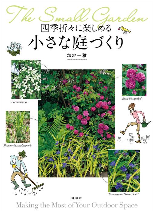 四季折々に楽しめる 小さな庭づくり-電子書籍-拡大画像