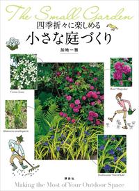 四季折々に楽しめる 小さな庭づくり-電子書籍