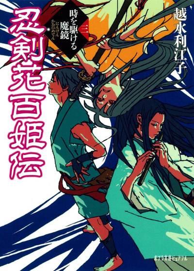 忍剣花百姫伝 時を駆ける魔鏡-電子書籍