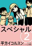 スペシャル (分冊版)(2)-電子書籍